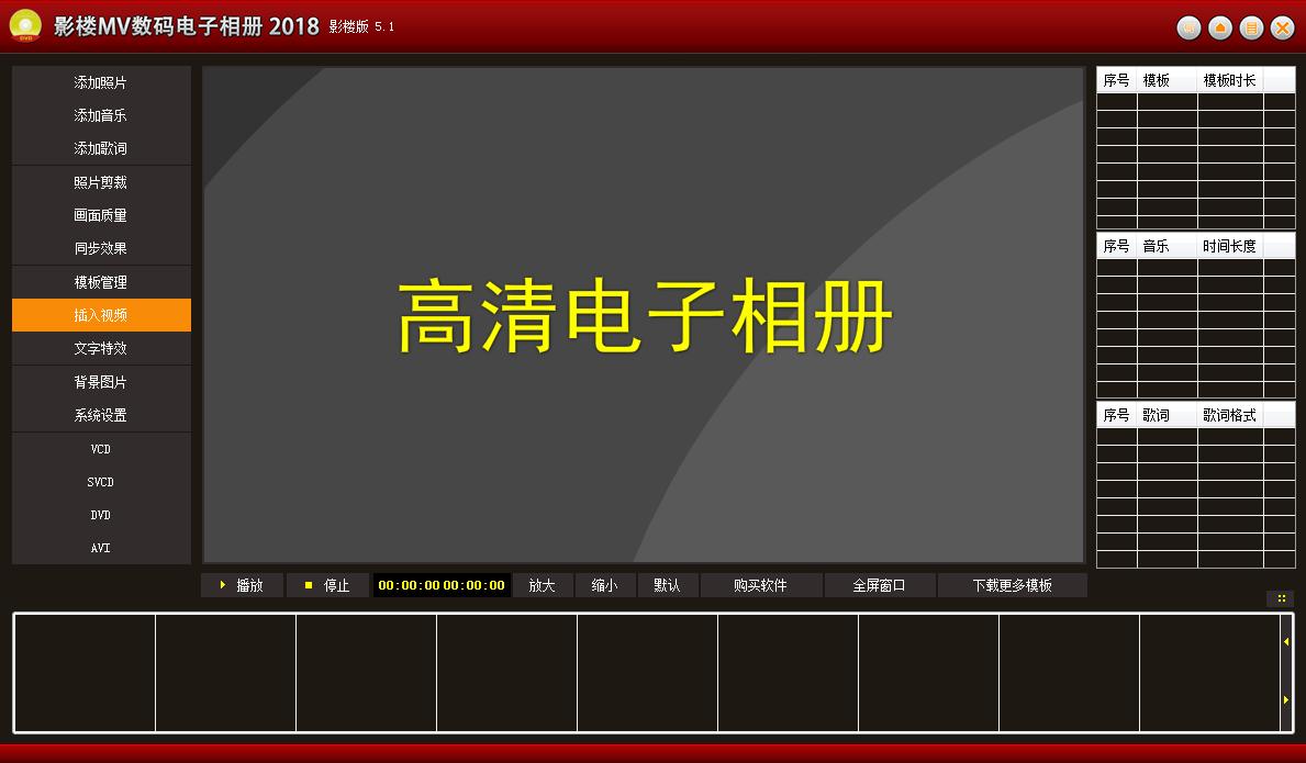 影楼MV数码电子相册2018