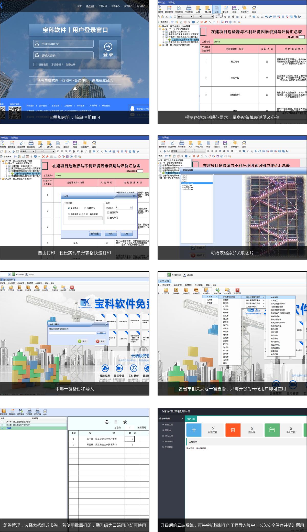 宝科市政资料信息管理系统