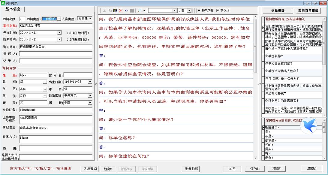 环境保护行政执法笔录系统