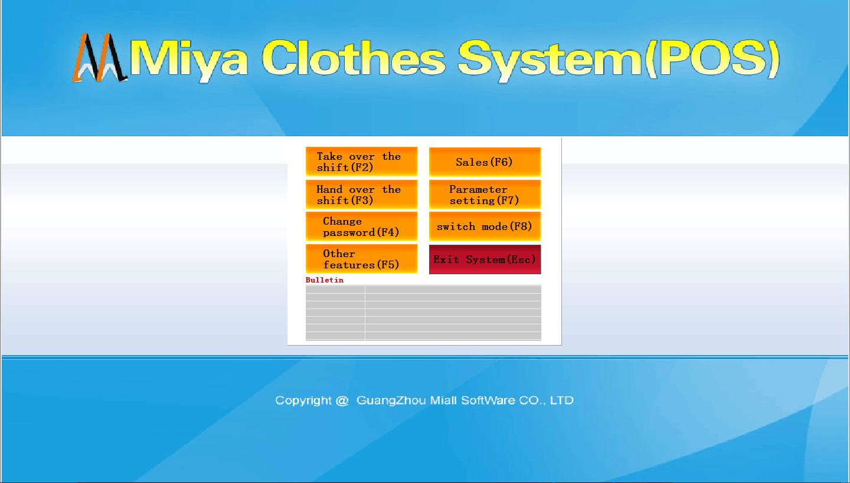 秘亚中英文版服装管理软件