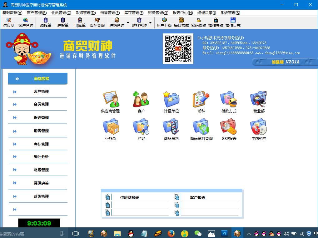 商贸财神陶瓷进销存管理系统软件