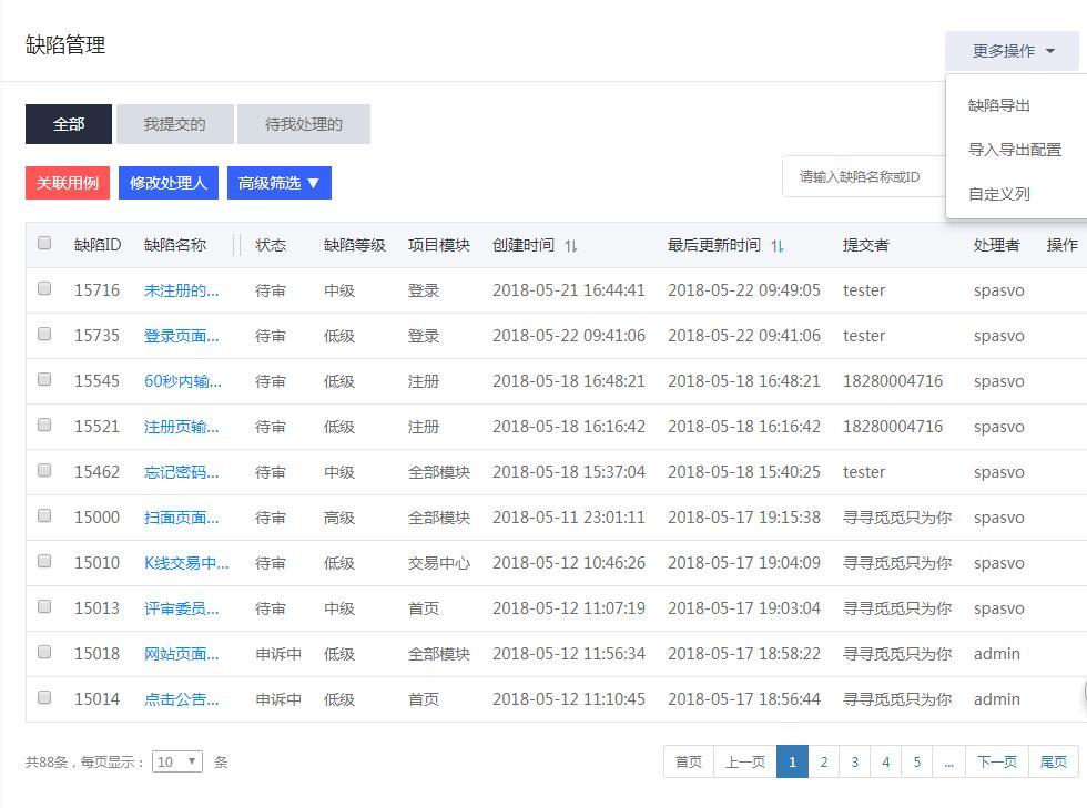 Bug管理工具TCE免费安装版
