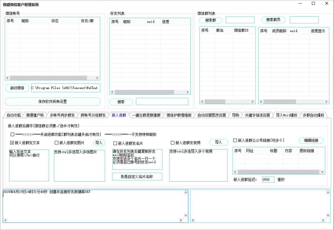 微盛微信客户管理系统 微信自动回复