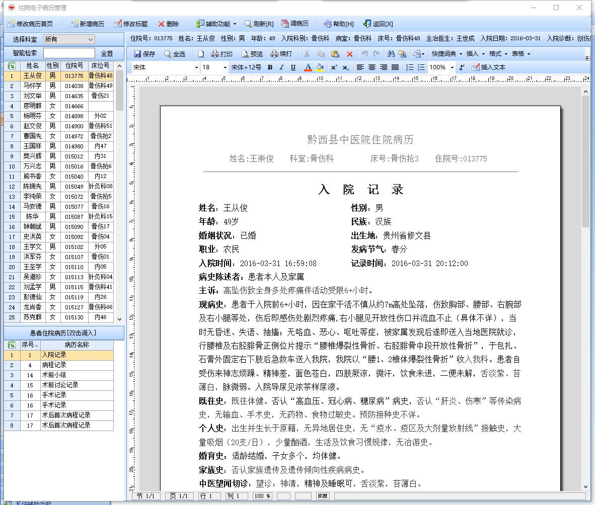 智能电子病历(病案)管理系统
