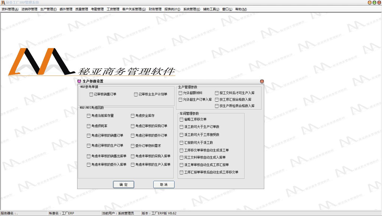 秘亚工厂ERP管理系统