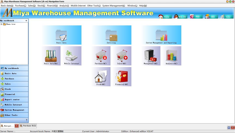 秘亚中英文版仓库管理软件