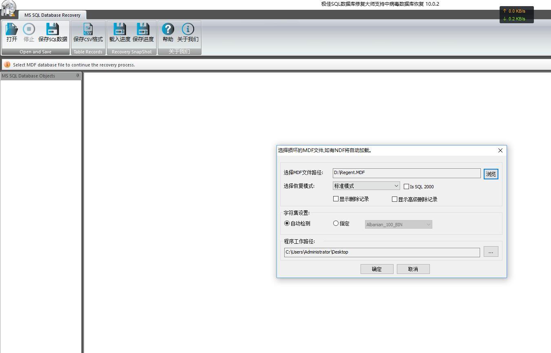 SQL数据库修复大师支持勒索病毒数据库恢复