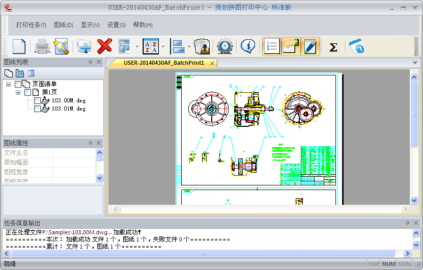 尧创CAD批量打印