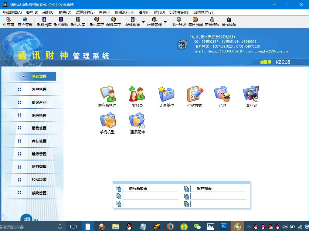 通讯财神手机库存串号管理系统软件