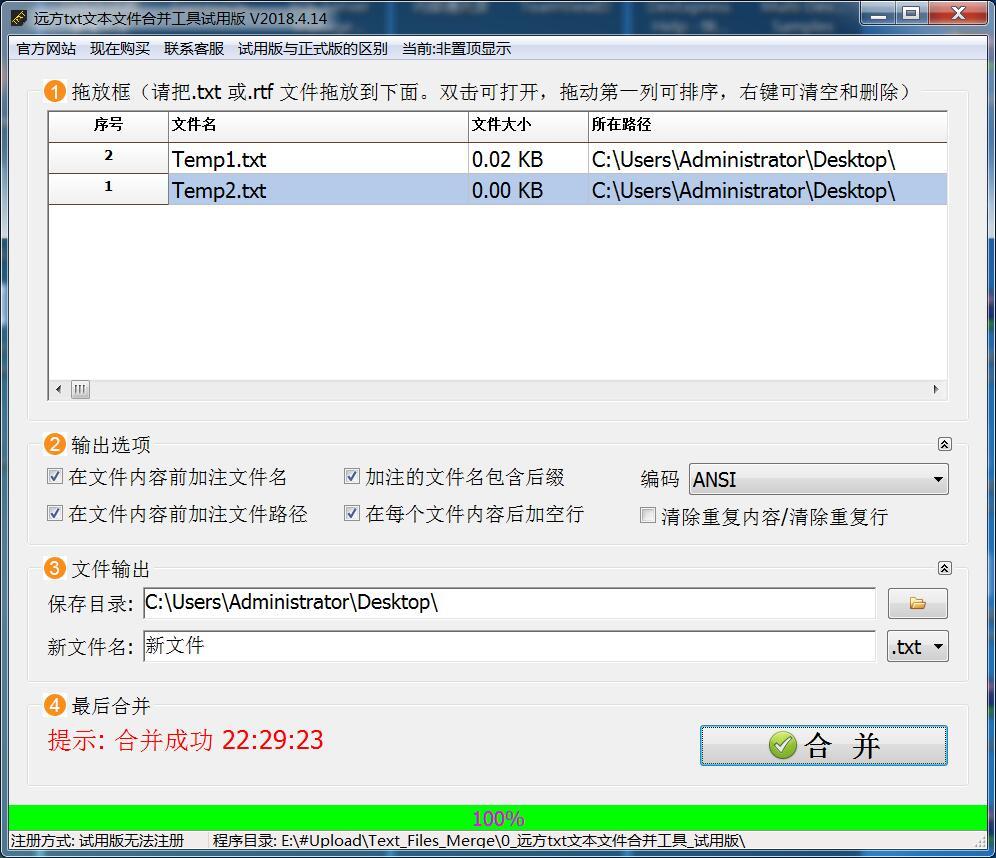 远方txt文本文件合并工具
