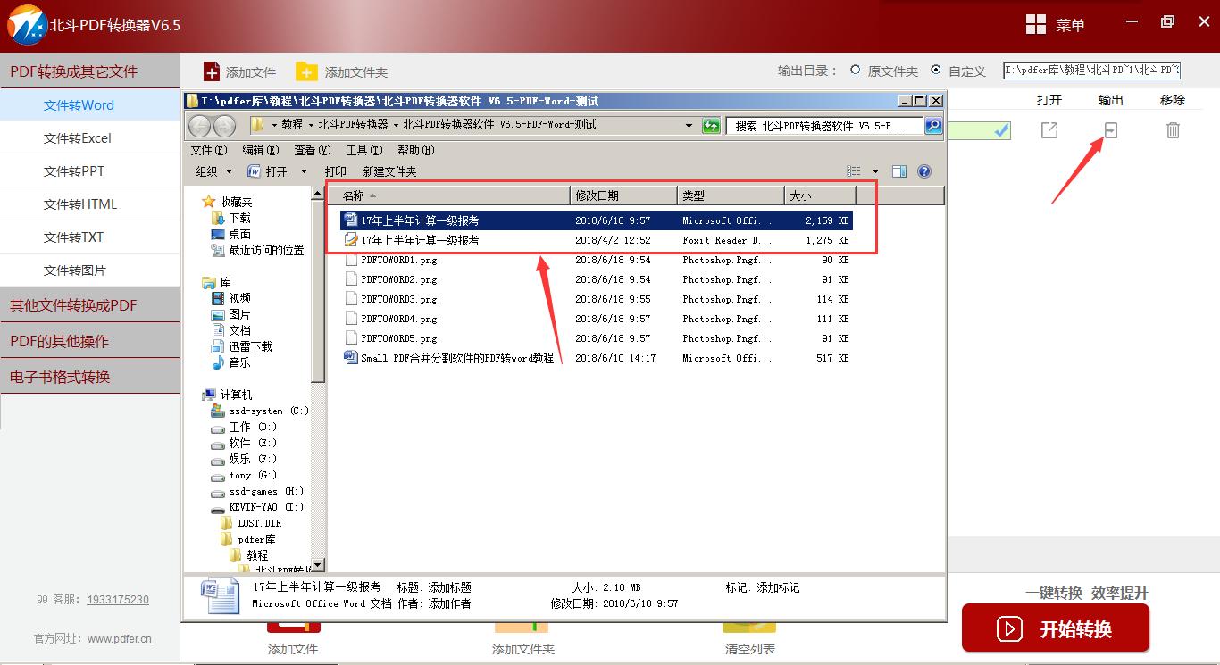 北斗PDF转换器