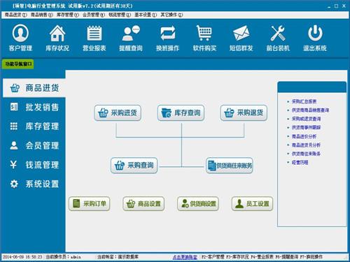 领智电脑行业管理系统