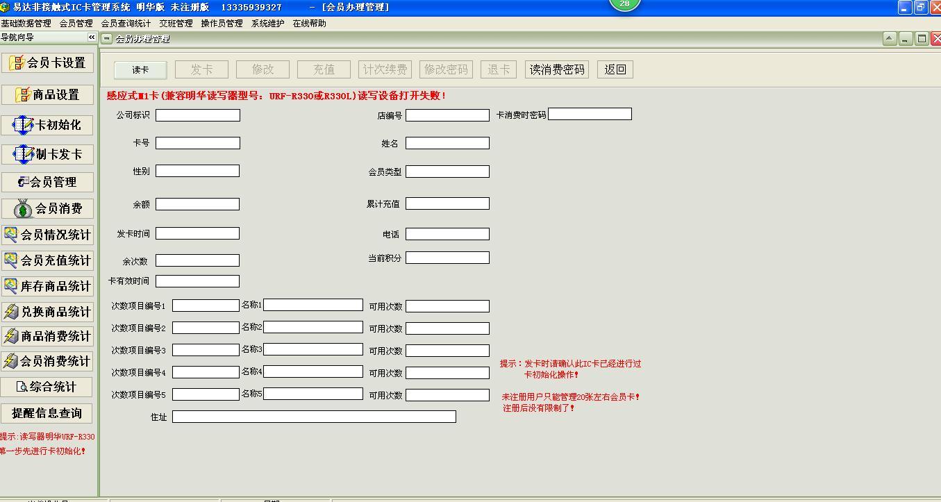 易达非接触式IC卡会员管理系统增强版