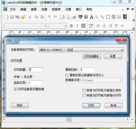 LabelSoft条码标签编辑软件