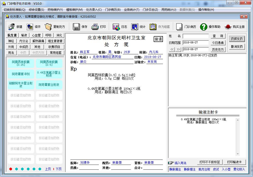 卫生所门诊电子处方软件