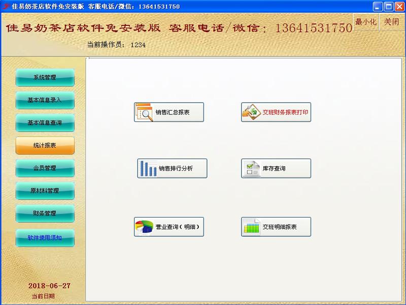 佳易王奶茶店软件免安装免费培训版