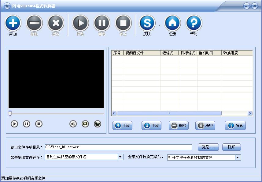 闪电VCD MP4格式转换器