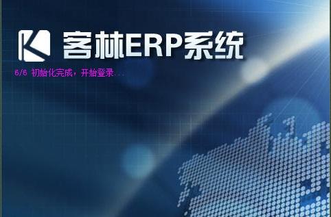客林ERP工贸版