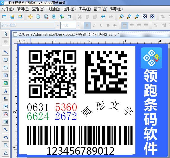 中琅领跑标签条码打印软件繁体版