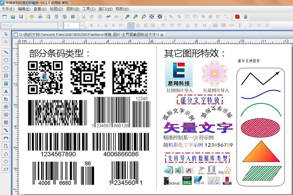 中琅领跑标签条码打印软件 英文版