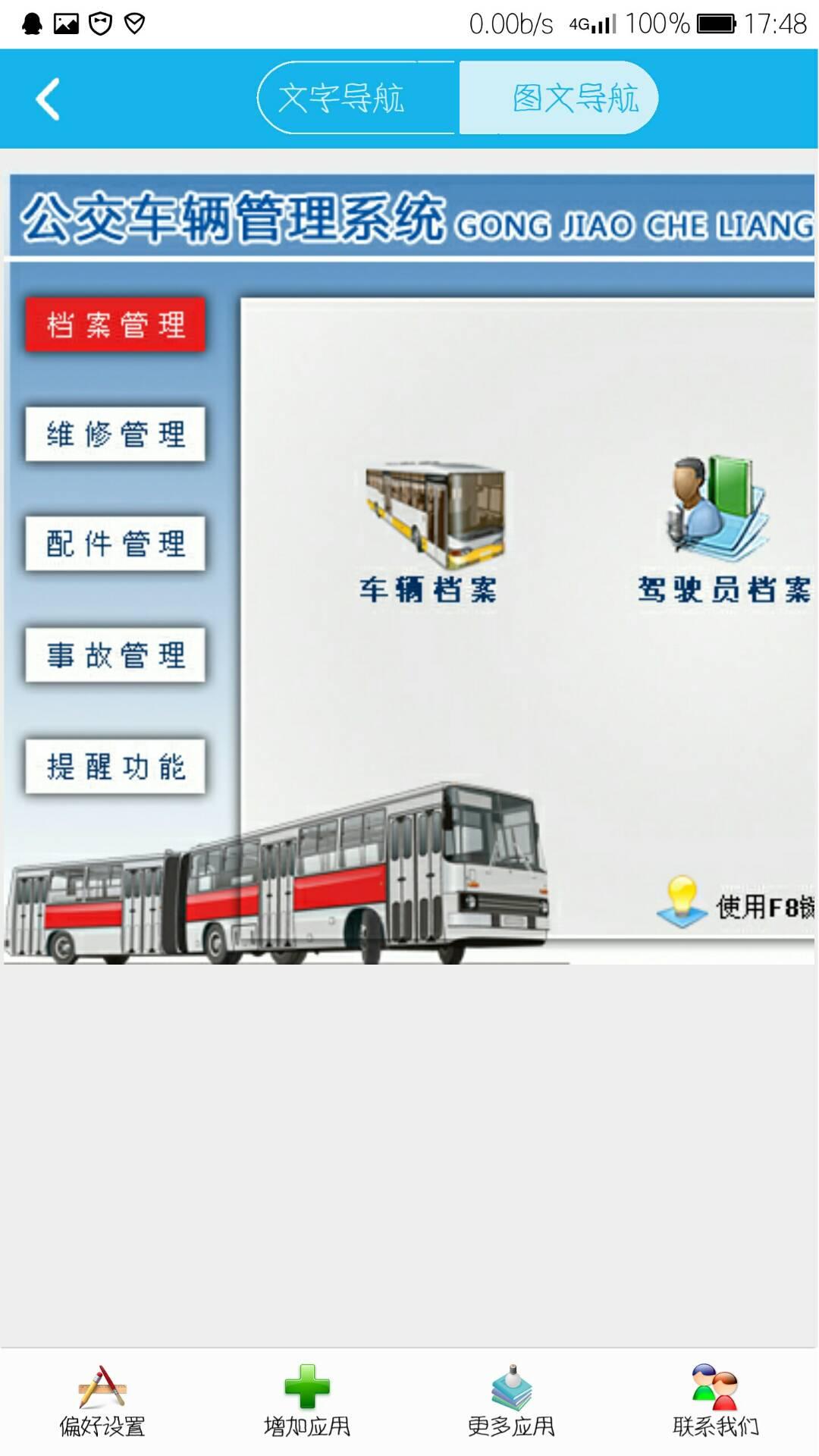公交车管理系统