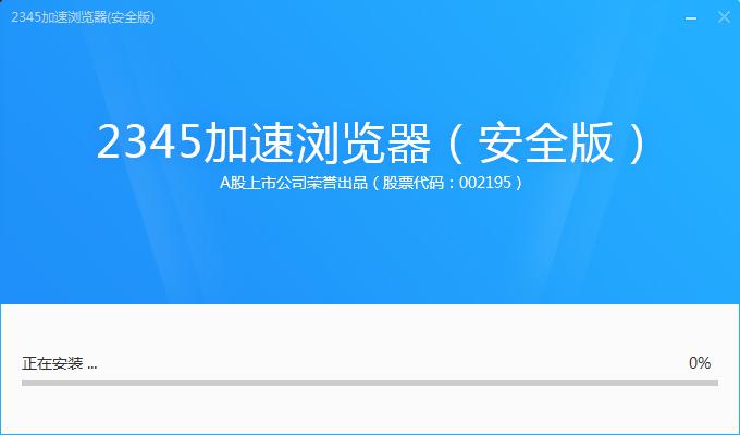 2345加速浏览器(安全版)