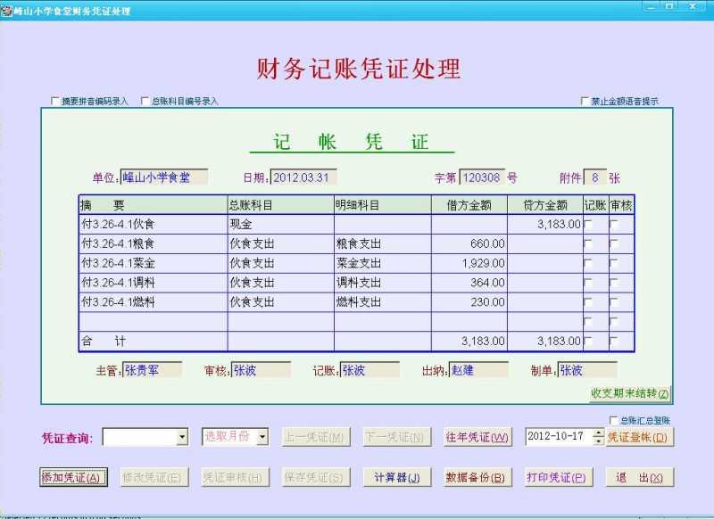 博泰食堂財務軟件