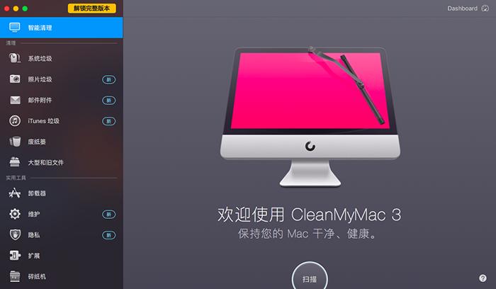 CleanMyMac3.9.6 简体中文版(Mac清理软件) 3.9.6