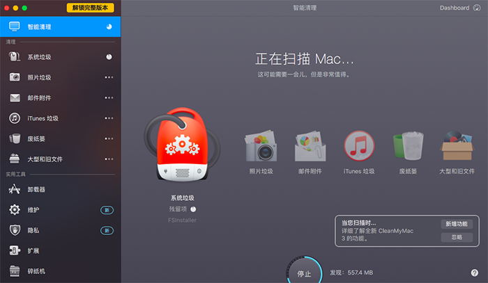 CleanMyMac3.9.6 简体中文版(Mac清理软件)
