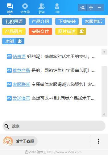 微信QQ一键回复聊天宝客服宝聊天助手---话术王