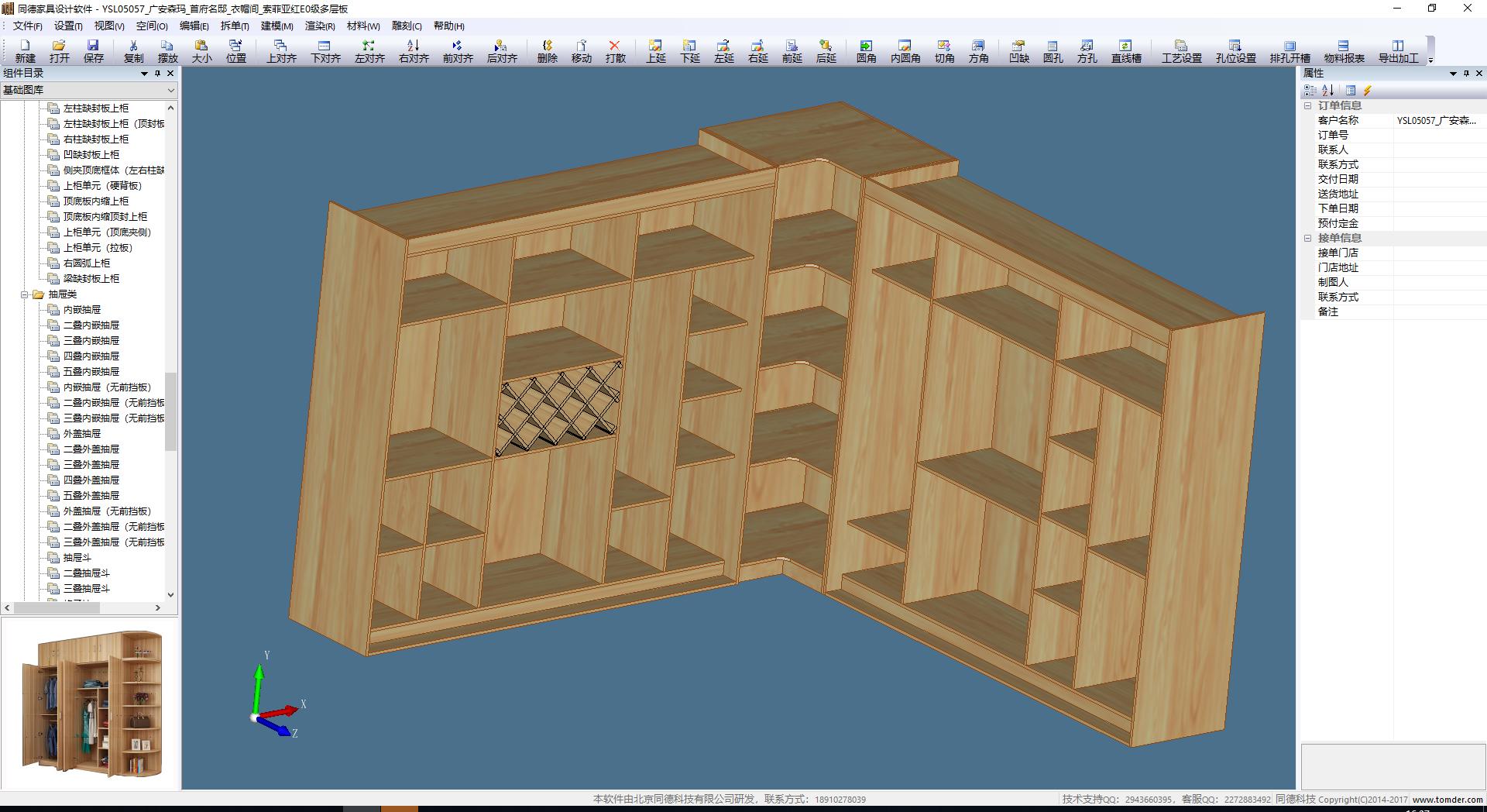 同德板式家具拆单生产软件7.0云正式版