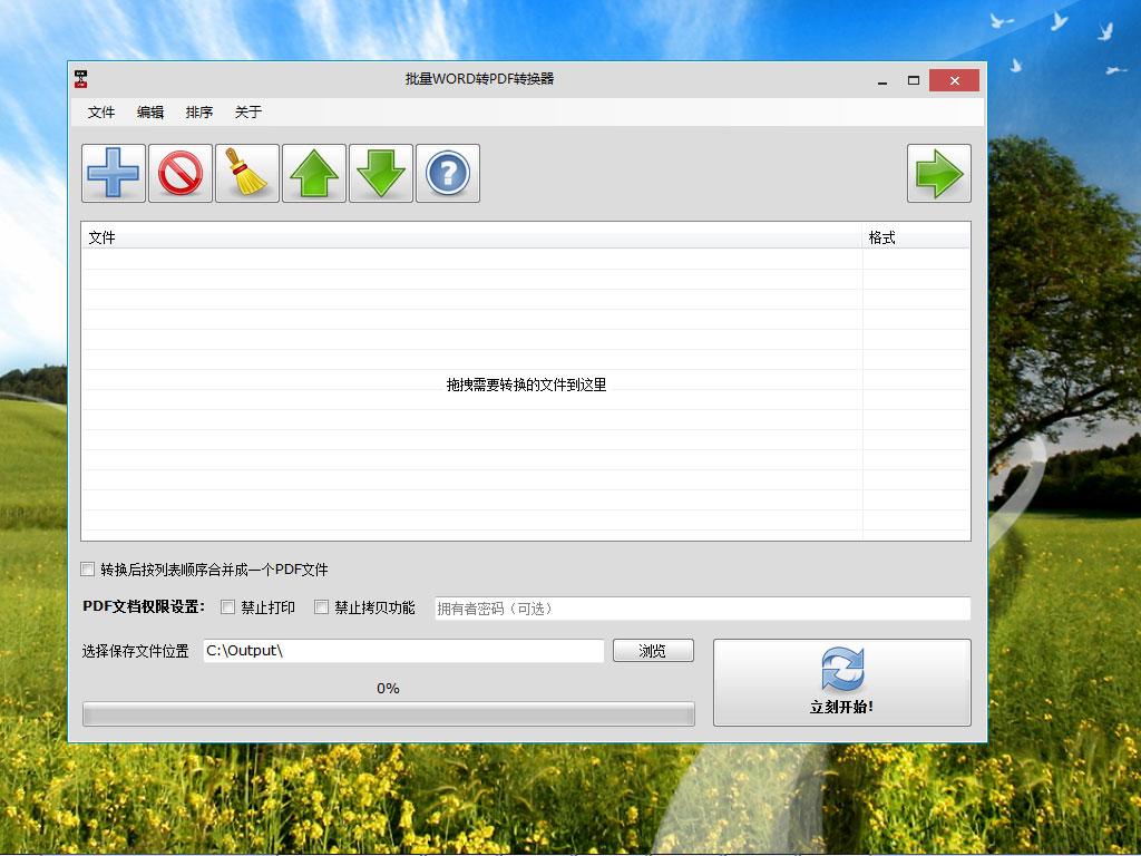 批量WORD转PDF转换器