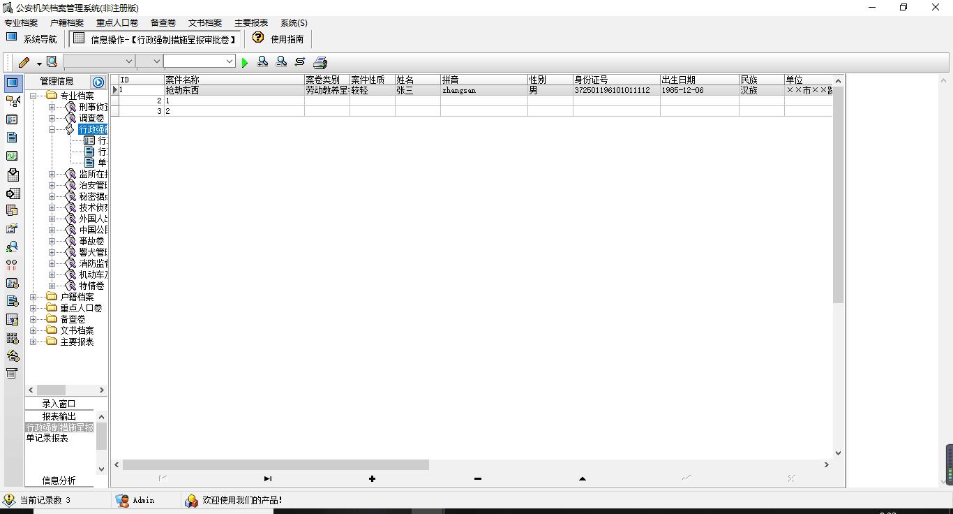 公安机关档案管理软件