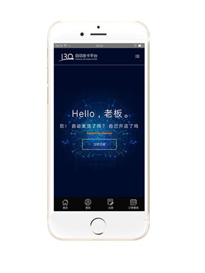 130自动发卡网App