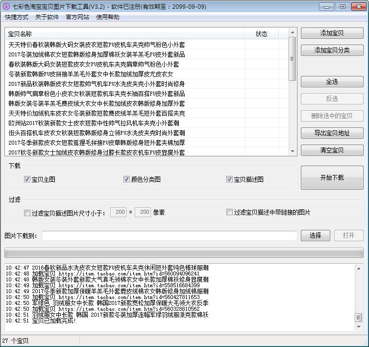 七彩色淘宝宝贝图片下载工具