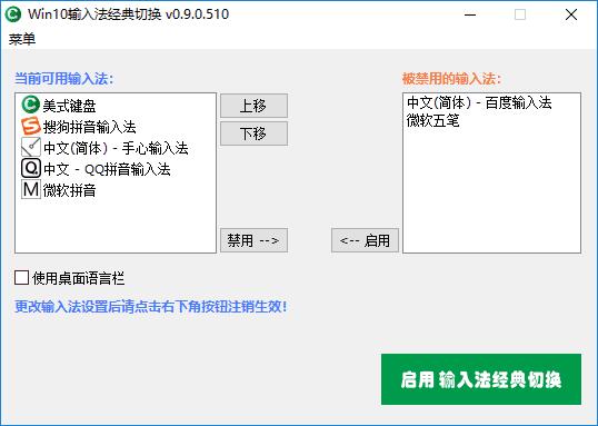 Win10输入法经典切换