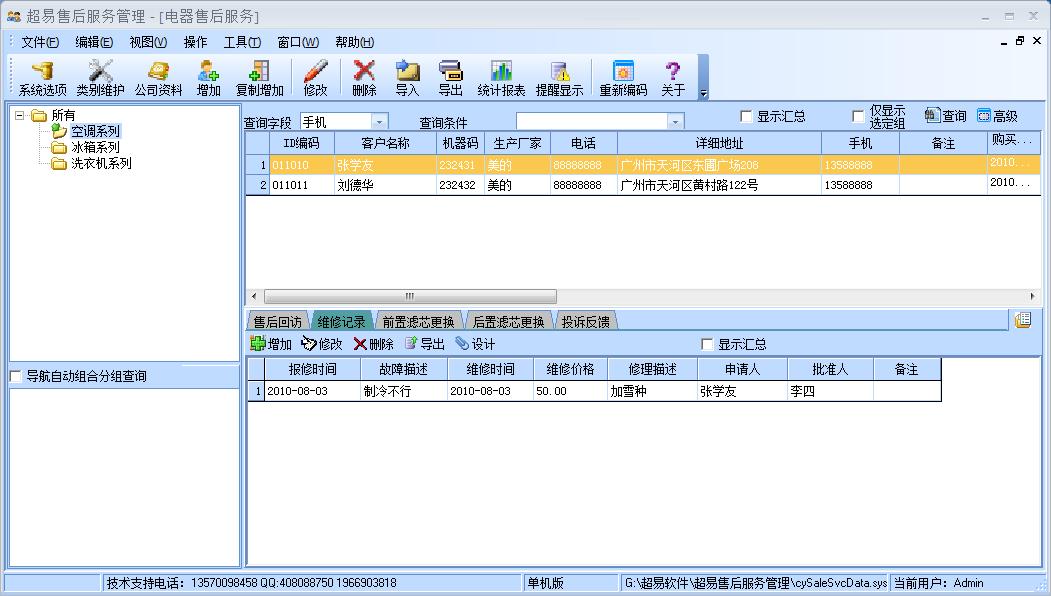 超易电器售后服务管理软件