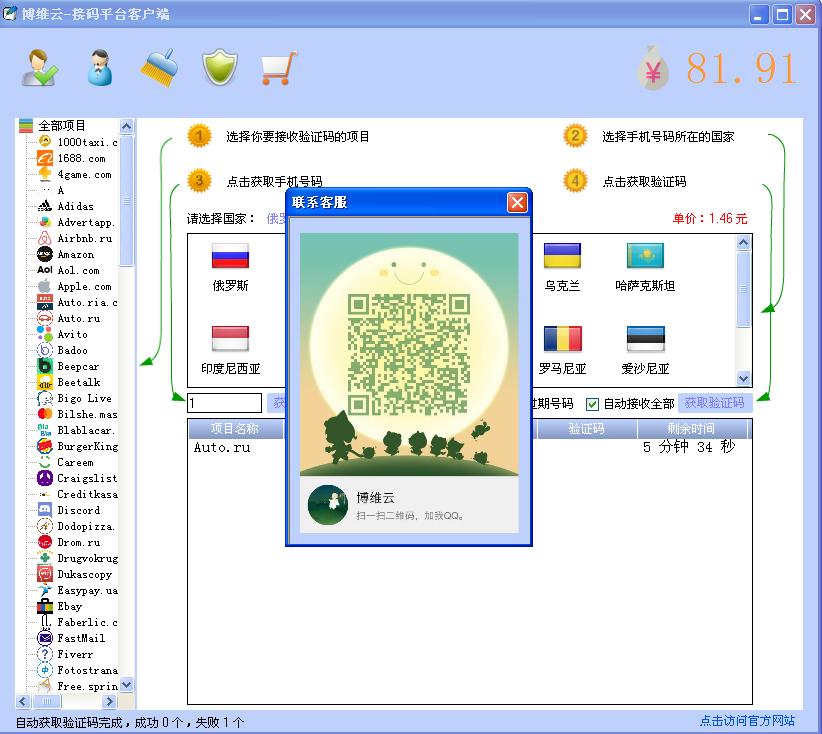 博维云-接码平台客户端