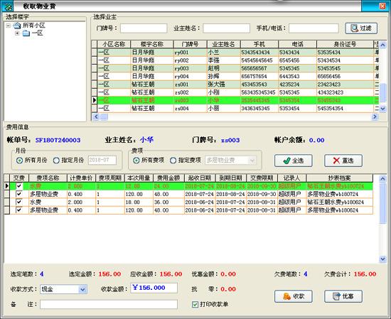 天意物业管理系统