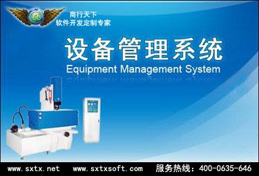 商行天下设备管理系统