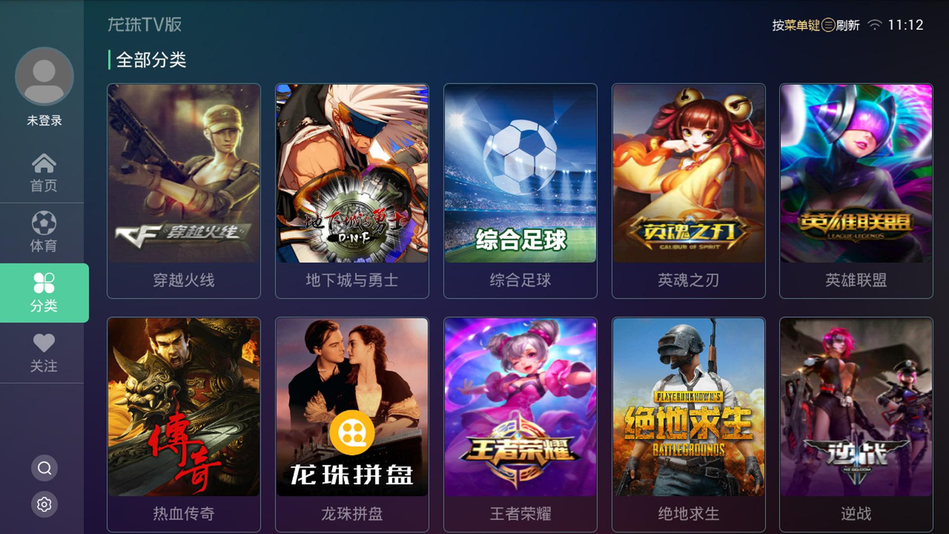 龙珠TV版