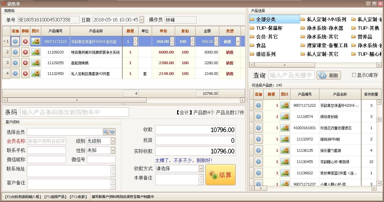 [永久免费]青丰进销存+售后返修管理软件