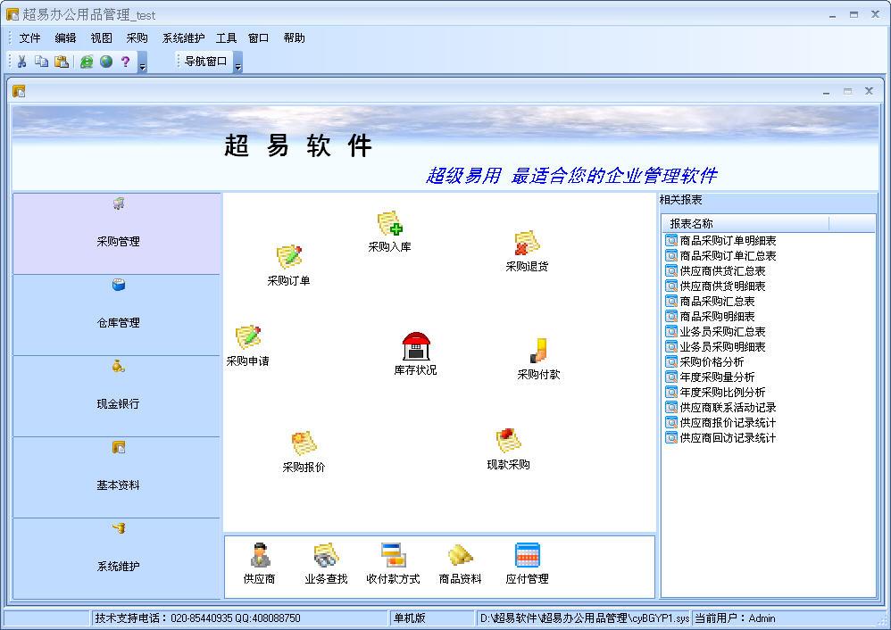 超易办公用品管理软件