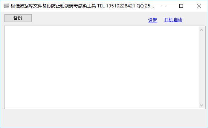 极佳数据库文件备份文件防止勒索病毒感染监控