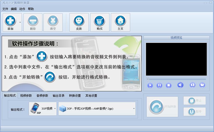 凡人3GP手机视频转换器