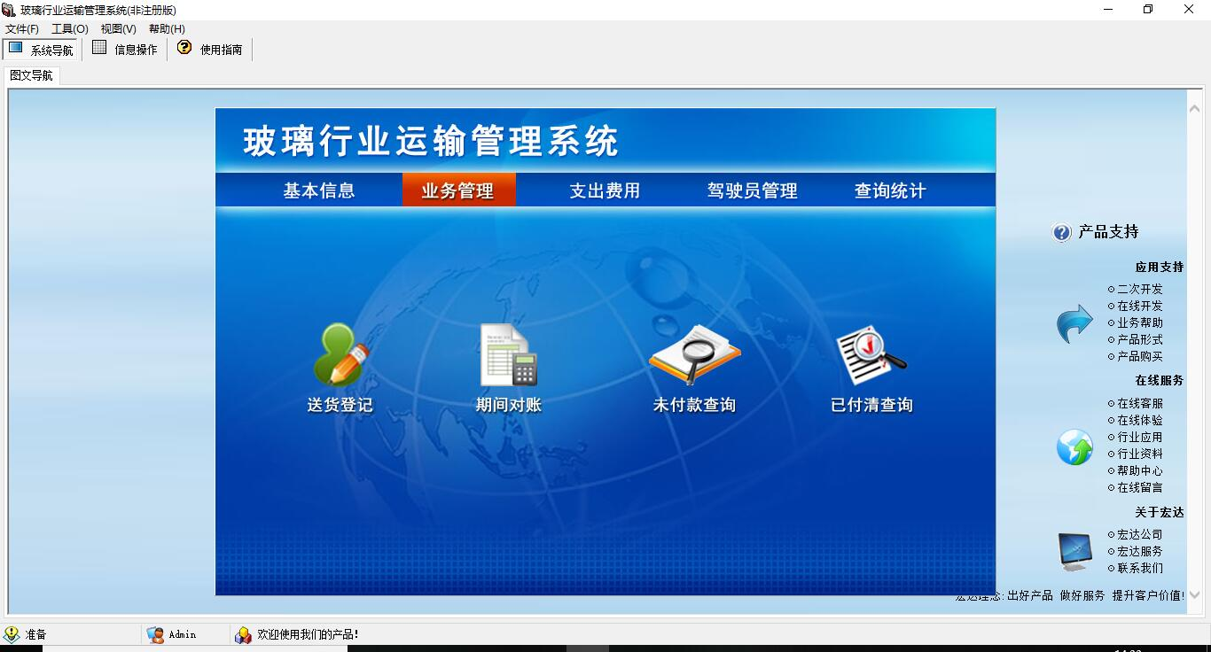 玻璃行业运输管理系统