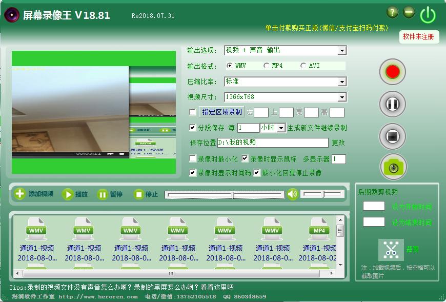 屏幕录像王2018版