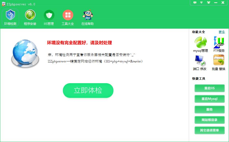 zzphpserver(php+mysql运行环境一键安装包)