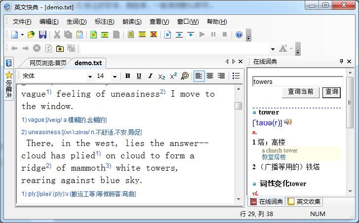 英文快典_词典优化版