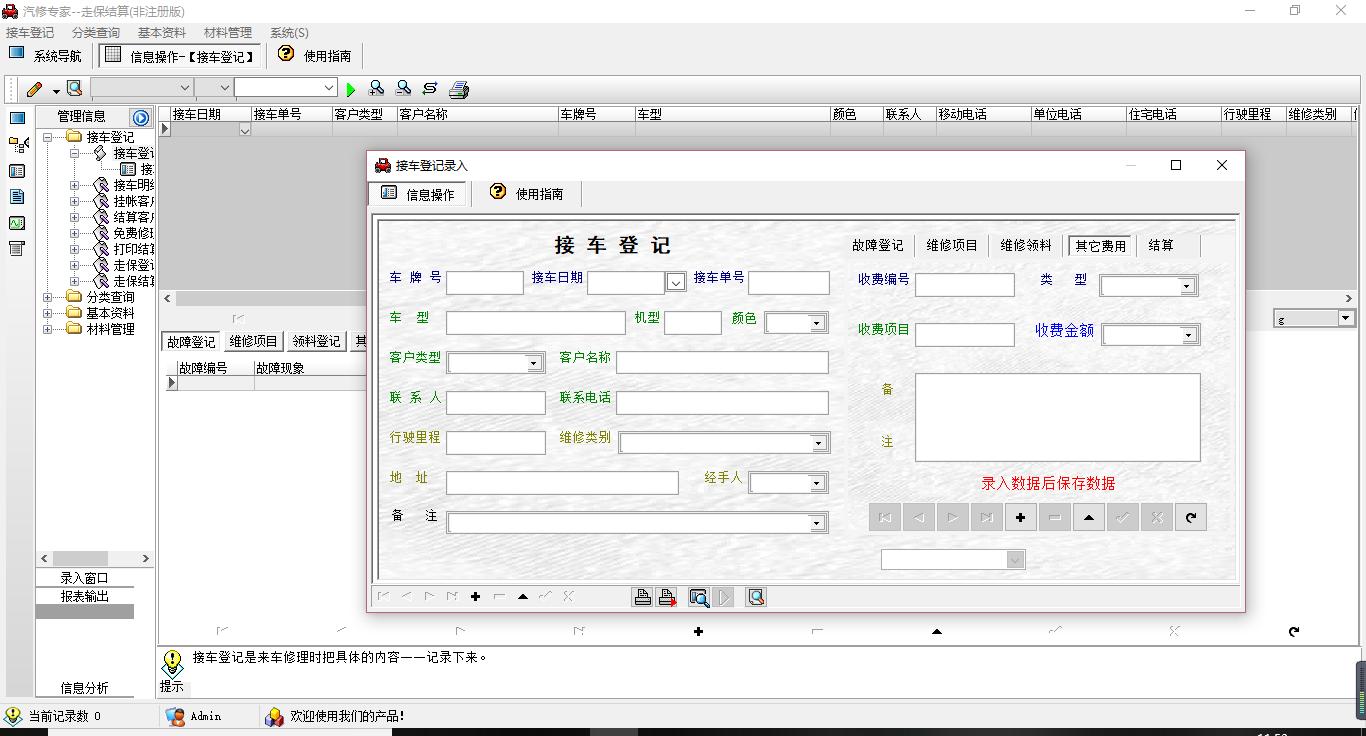 宏达汽修专家-走保结算管理系统